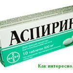 От чего помогает Аспирин?