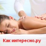 Удивительный массаж – для глаз, шейного отдела и туйна массаж